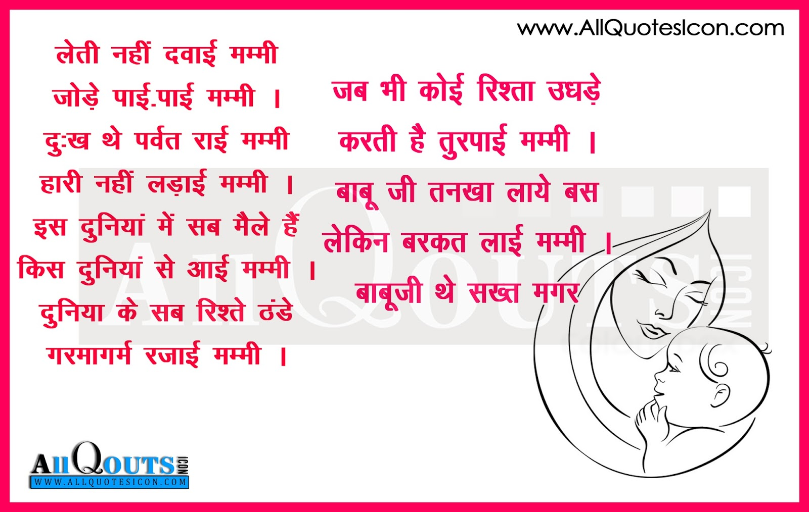 What is the Meaning of daughter in Hindi - DriverLayer ...