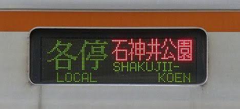 東急東横線 副都心線・西武池袋線直通 各停 石神井公園行き3 東京メトロ7000系