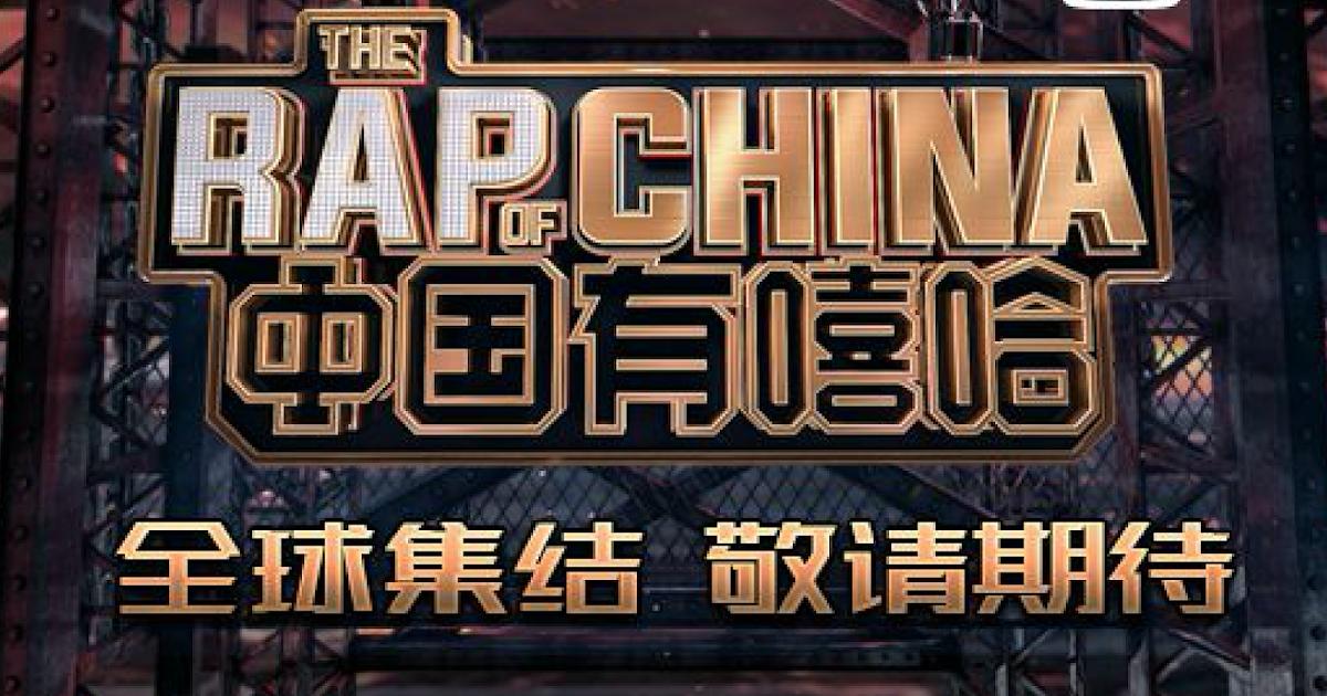熱血動漫一起看更好看 HotBlood Anime: 中國有嘻哈THE RAP OF CHINA