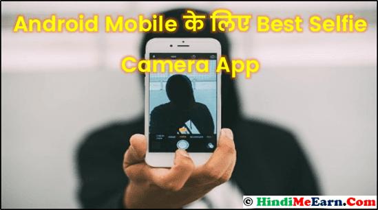 Android Mobile के लिए Best Selfie app