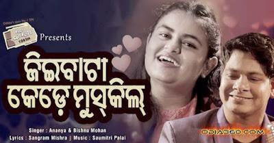 Jeenbata Kede Mushkil song by Ananya Nanda, Bishnu Mohan Kabi