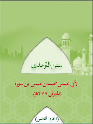 Download: Sunan-e-Tirmizi – Volume 5 pdf in Arabic