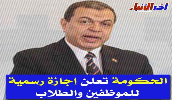 موعد اجازة عيد تحرير سيناء 2018 للقطاع العام والخاص