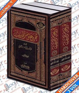 حمل كتاب تحرير علوم الحديث - عبد الله الجديع