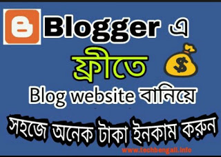 Bengali Blogger