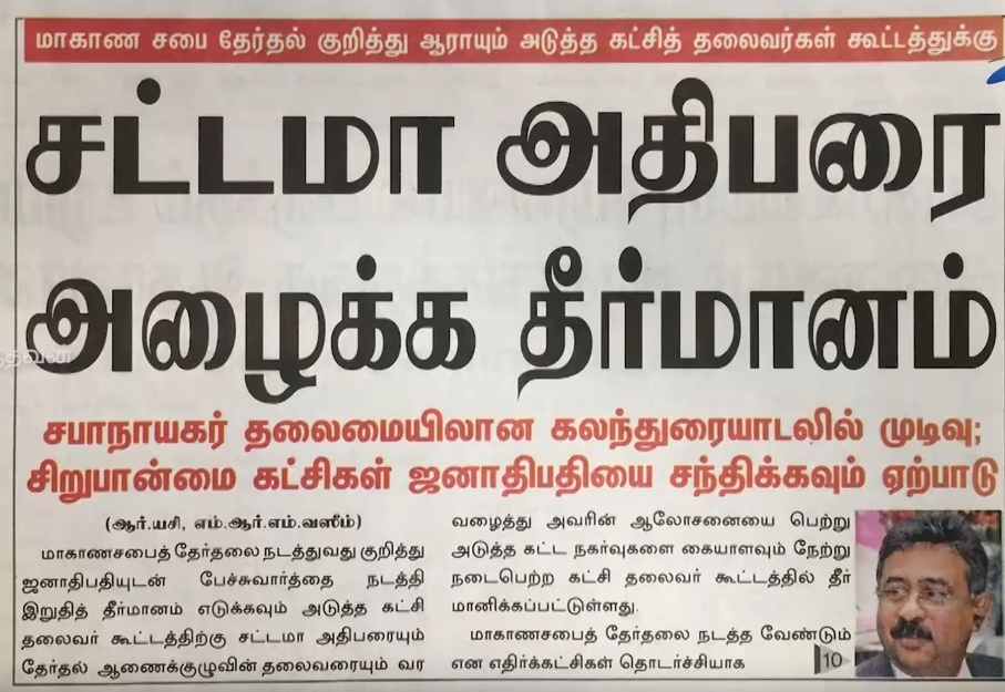 News paper in Sri Lanka : 21-02-2019