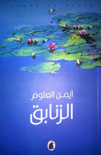 تحميل ديوان الزنابق PDF أيمن العتوم