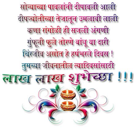 Happy Diwali Sms in Marathi