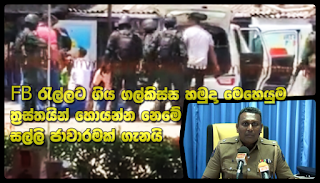 Mount Lavinia army operation go to search about money-racket ... not to look for terrorists