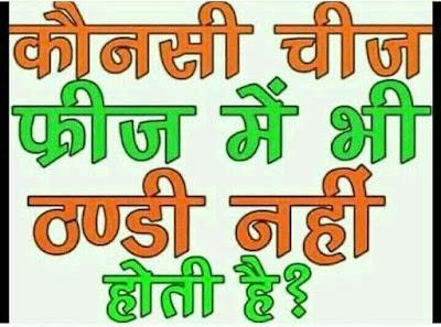 KonSi Cheez Freez Me Bhi Tandi Nahi Hoti Hai ?