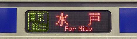 東京経由 水戸 E531系