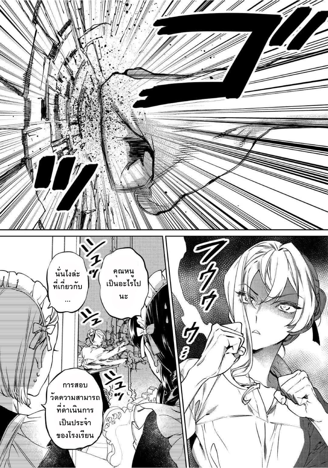 อ่านการ์ตูน Saigo ni Hitotsu Dake Onengai Shitemo Yoroshii Deshouka ตอนที่ 3 หน้าที่ 9