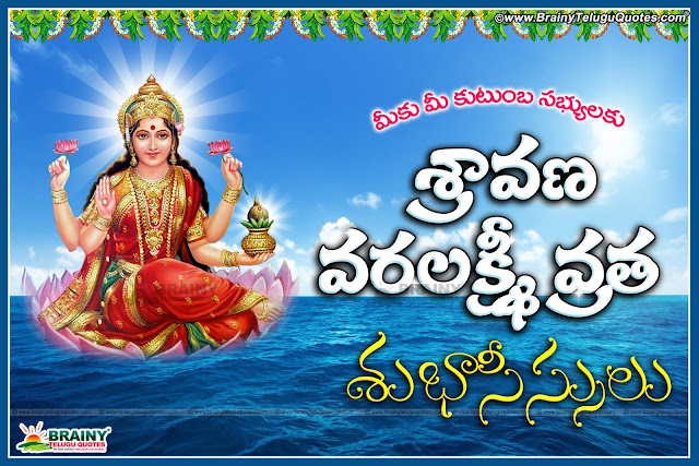 Here is the latest goddess lakshmi hd wall papers with quotes in telugu Varalakshmi vratam wishes quotes in Telugu 2016 varalakshmi vratam information  in telugu goddess lakshmi png images