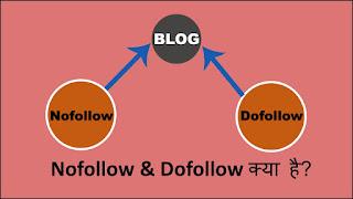 Nofollow and Dofollow Link Kya hai