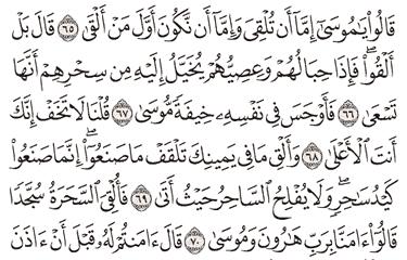 Tafsir Surat Thaha Ayat 66, 67, 68, 69, 70