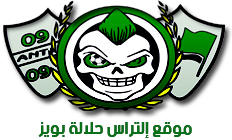 إلتراس حلالة بويز Ultras Helala Boys