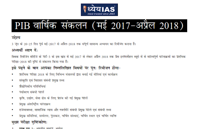 PIB One Year Current Affairs [May 2017 - April 2018] Quick Review for UPSC CSR Prelims 2018 by Dheya IAS