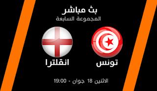 مشاهدة مباراة تونس وانجلترا بث مباشر بتاريخ 18-06-2018 كأس العالم 2018