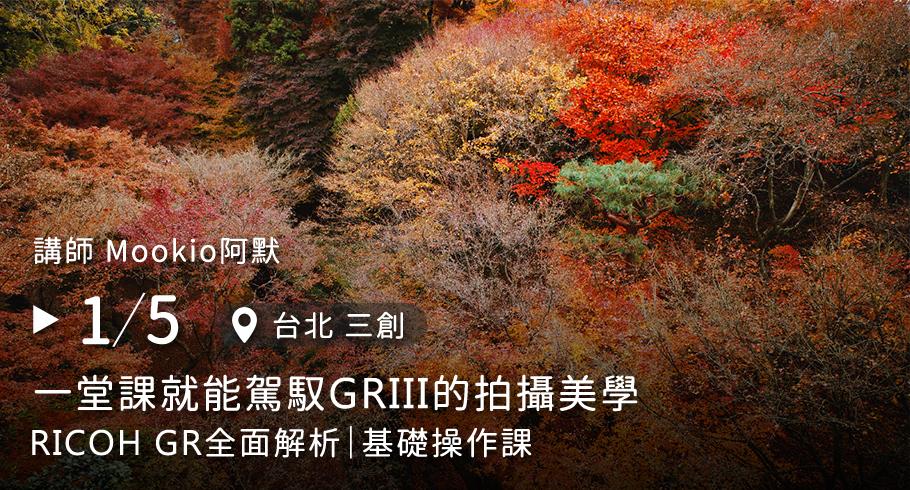 Ricoh GR 全面解析|一堂課就能駕馭GRⅢ的拍攝美學|基礎操作課