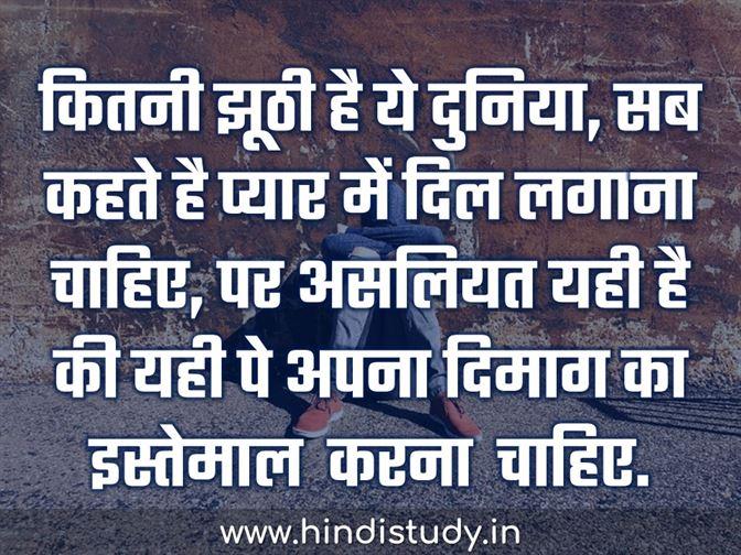 Breakup status photo for Whatsapp in Hindi.