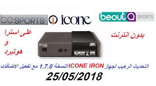 التحديث الرهيب لجهاز Icone Iron النسخة 1.7.0 مع تفعيل الاضافات 26/05/2018