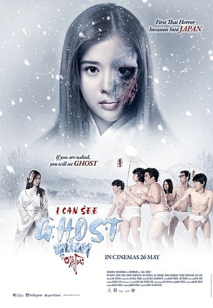 Sinopsis Film Horror Thai: I Can See Ghost (2016)