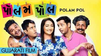 Polam Pol 2016 Gujarati Movie 300mb HDRip
