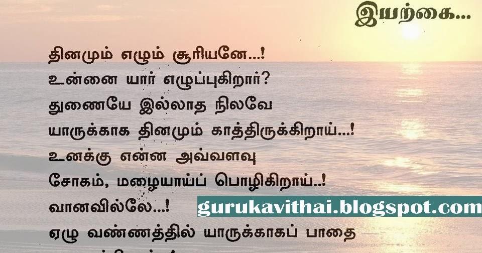 Love Failure Quotes In Tamil Wallpapers Iyarkai Tamil Kavithai Wallpaper இயற்கை Guru Kavithai