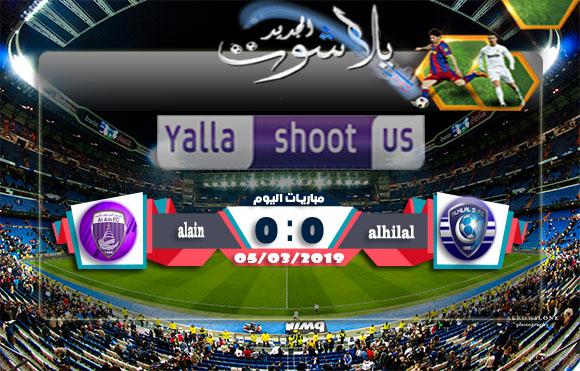 اهداف مباراة الهلال السعودي والعين الاماراتي اليوم 05-03-2019 دوري أبطال آسيا