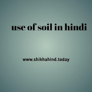 मिट्टी की उपयोगिता,भूमि संरक्षण के उद्देश्य ,भारत में भूमि उपयोग प्रारूप का वर्णन