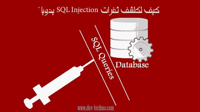 كيف تكتشف ثغرات sql injection