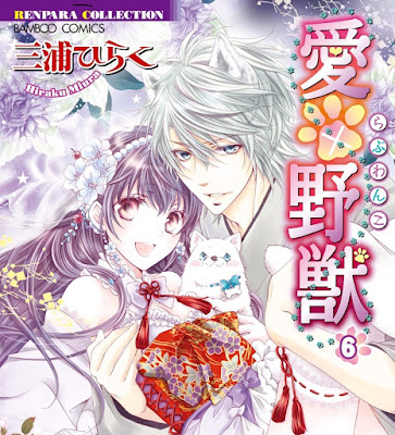 [Manga] 愛×野獣(らぶわんこ) 第01-06巻 [Ai x Yajuu Vol 01-03] RAW ZIP RAR DOWNLOAD
