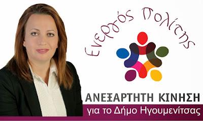 """""""Η εικόνα μας προσομοιάζει αυτή του ελληνικού καφενείου"""" Άστραψε και βρόντηξε η Δήμητρα Γούλα στην τοποθέτησή της για τον απολογισμό πεπραγμένων του Δήμου Ηγουμενίτσας"""