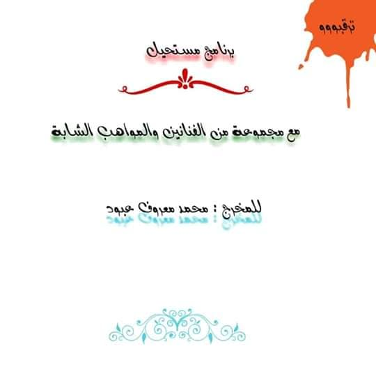 المخرج السوري محمد عبود قريبا في المستحيل أصخم عمل فني غنائي كوميدي