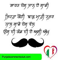 15 August Punjabi Status