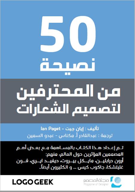 50 نصيحة لتصميم الشعارات PDF 2017