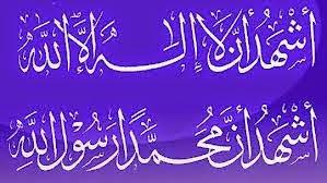 http://abd-holikulanwarislamic.blogspot.co.id/2014/09/bacaan-syahadat-arti-dan-maknanya.html