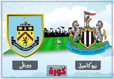 بث مباشر مباراة نيوكاسل وبيرنلي اليوم
