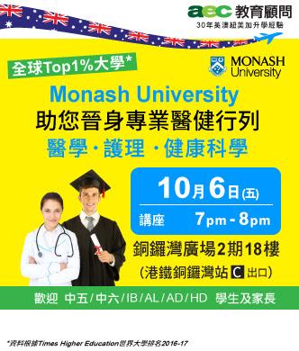 http://www.aecl.com.hk/?q=activities/monash-university-health-seminar