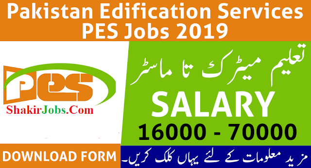 jobs in pakistan,pakistan edification services jobs,pakistan jobs,pakistan edification services pes jobs 2019 online form,latest jobs in pakistan,jobs in pakistan 2018,pakistan army jobs 2018,pakistan edification services,pakistan army jobs,ppsc jobs,pakistan,govt jobs,pakistan agriculture research council (parc) jobs 2019,govt jobs pakistan,jobs in pakistan 2019,latest jobs,edification services