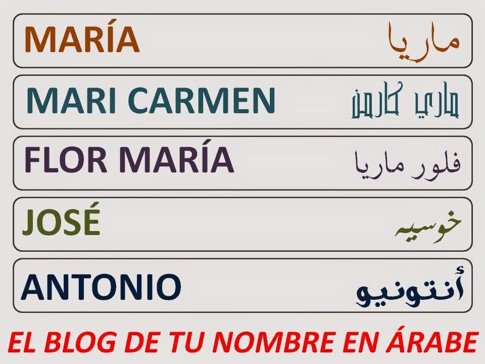 Tu Nombre En árabe Maria Mari Carmen Jose Y Antonio En árabe