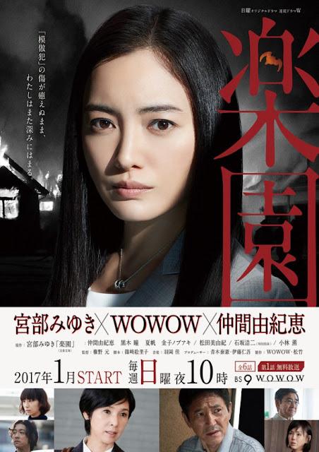 Sinopsis Heaven / Paradise / Rakuen / 楽園 (2017) - Serial TV Jepang