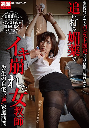 Aphrodisis Female Teacher's [HD]