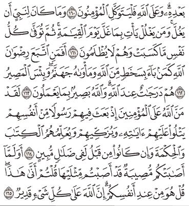 Tafsir Surat Ali Imron Ayat 161, 162, 163, 164, 165
