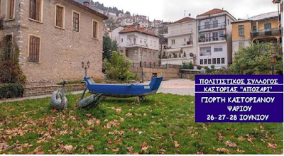 """Τριήμερες εκδηλώσεις στη """"Γιορτή καστοριανού ψαριού"""" στο Απόζαρι"""