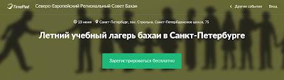 Летний учебный лагерь бахаи в Санкт-Петербурге (приглашение)