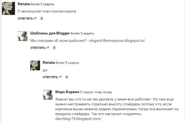 древовидный тип комментариев blogger
