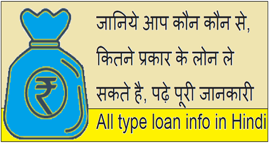All type loan info in Hindi