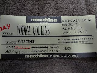 Vodka Collins ウォッカコリンズ Osaka 7-25-1997