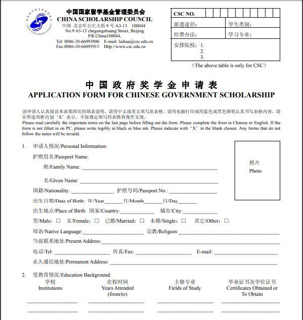 Mẫu hồ sơ xin học bổng chính phủ Trung Quốc CSC năm 2019